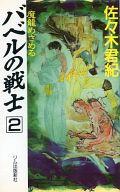 バベルの戦士 魔龍めざめる(2) / 佐々木君紀