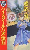 ハイスクール八犬伝 <海へ>(5) / 橋本治