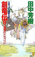創竜伝 仙境のドラゴン(8) / 田中芳樹