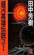 銀河英雄伝説 雌伏篇(TOKUMA NOVELS版)(3) / 田中芳樹