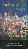 ラルフ124C41+ / ヒューゴー・ガーンズバック