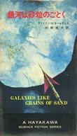 銀河は砂粒のごとく / ブライアン・W・オールディス