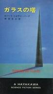 ガラスの塔 / ロバート・シルヴァーバーグ