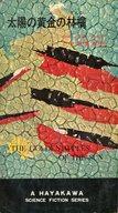 太陽の黄金の林檎 / レイ・ブラッドベリ