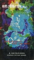 時間と空間の冒険 No.1 / レイモンド・J・ヒーリイ/J・フランシス・マッコーマス