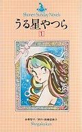 うる星やつら(1) / 金春智子