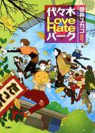 代々木Love&Hateパーク / 壁井ユカコ