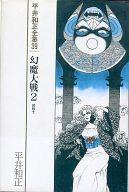 平井和正全集 幻魔大戦2 超戦士(39) / 平井和正