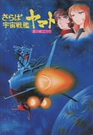 さらば宇宙戦艦ヤマト 愛の戦士たち / 牧美智瑠