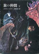 指輪物語 旅の仲間 (下) (単行本版)(2) / J・R・R・トールキン