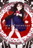 Fate/Prototype 蒼銀のフラグメンツ(2) / 桜井光