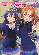 ラブライブ! School idol diary ~秋の学園祭♪~ / 公野櫻子