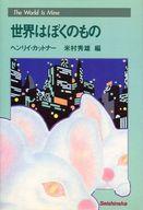 初版)世界はぼくのもの / ヘンリイ・カットナー