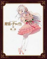 限定12)棺姫のチャイカ Blu-ray付き限定版 / 榊一郎