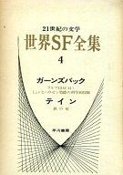 21世紀の文学 世界SF全集(4) / ガーンズバック/テイン