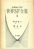 21世紀の文学 世界SF全集(5) / ワイリー/ライト