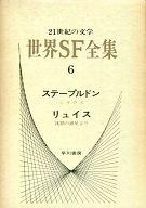 21世紀の文学 世界SF全集(6) / ステープルドン/リュイス