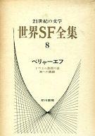 21世紀の文学 世界SF全集(8) / ベリャーエラ