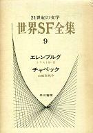 21世紀の文学 世界SF全集(9) / エレンブルグ/チャペック