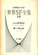 21世紀の文学 世界SF全集(10) / ハックスリイ/オーウェル