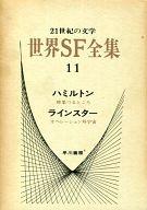21世紀の文学 世界SF全集(11) / ハミルトン/ラインスター