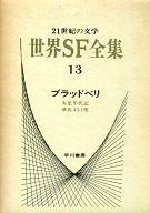 21世紀の文学 世界SF全集(13) / ブラッドベリ