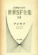 21世紀の文学 世界SF全集(14) / アシモフ