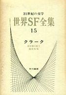 21世紀の文学 世界SF全集(15) / クラーク