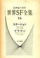 21世紀の文学 世界SF全集(16) / スタージョン/ブラウン