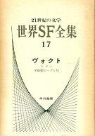 21世紀の文学 世界SF全集(17) / ヴォクト