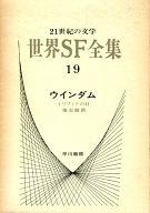 21世紀の文学 世界SF全集(19) / ウインダム