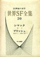 21世紀の文学 世界SF全集(20) / シマック/ブリッシュ