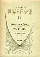 21世紀の文学 世界SF全集(21) / ポール/コーンブルース/アンダースン/ファーマー