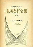 21世紀の文学 世界SF全集(22) / エフレーモフ