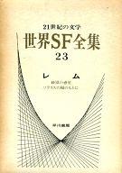 21世紀の文学 世界SF全集(23) / レム