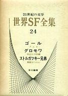 21世紀の文学 世界SF全集(24) / ゴール/グロモワ/ストルガツキー兄弟