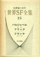 21世紀の文学 世界SF全集(25) / バルジャベル/フリック/フランケ