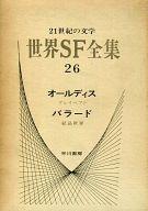 21世紀の文学 世界SF全集(26) / オールディス/バラード