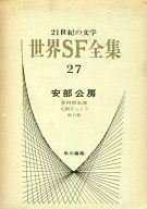21世紀の文学 世界SF全集(27) / 安部公房