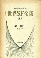 21世紀の文学 世界SF全集(28) / 星新一