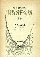 21世紀の文学 世界SF全集(29) / 小松左京