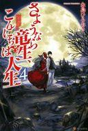 さようなら竜生、こんにちは人生(4) / 永島ひろあき