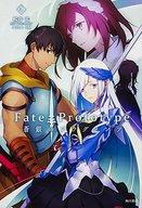 Fate/Prototype 蒼銀のフラグメンツ(4) / 桜井光/原作:TYPE-MOON