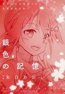 ■)銀色の記憶『結城友奈は勇者である -鷲尾須美の章-』<第2章>「たましい」1週目入場者特典ミニノベル
