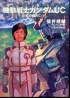 機動戦士ガンダムUC  虹の彼方に (下)(10) / 福井晴敏