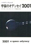 宇宙のオデッセイ2001 / アーサー・C・クラーク