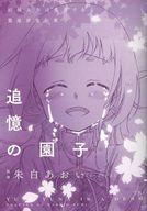 ■)追憶の園子『結城友奈は勇者である -鷲尾須美の章-』<第3章>「やくそく」2週目入場者特典ミニノベル