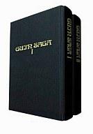豪華限定版「GUIN SAGA」 グイン・サーガ誕生30周年記念出版 / 栗本薫
