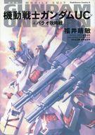 特典欠)限定4)機動戦士ガンダムUC パラオ攻略戦 特装版 / 福井晴敏