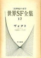 ランクB)17)21世紀の文学 世界SF全集 / ヴォクト
